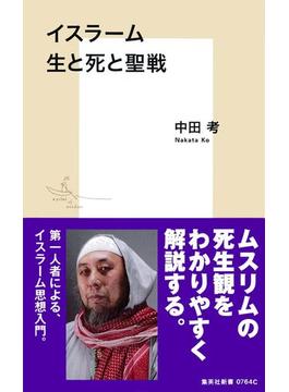 イスラーム 生と死と聖戦