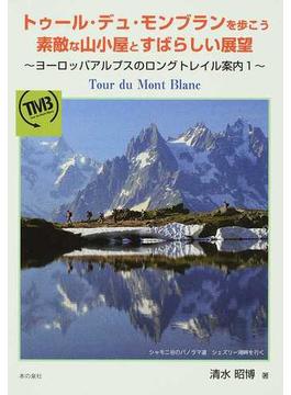 トゥール・デュ・モンブランを歩こう 素敵な山小屋とすばらしい展望