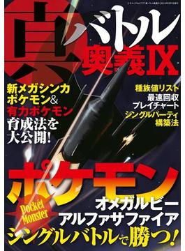 真・バトル奥義IX(三才ムック)