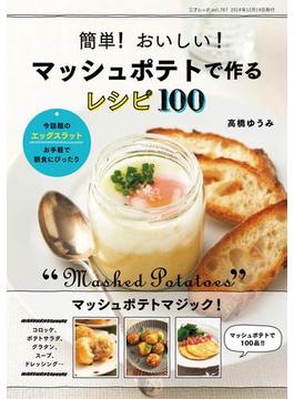 【期間限定価格】簡単! おいしい! マッシュポテトで作るレシピ100