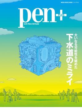 Pen+下水道のミライ(MH MOOK)