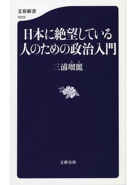 日本に絶望している人のための政治入門(文春新書)