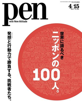 Pen 2015年 4/15号(Pen)