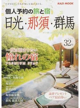 個人予約の旅と宿日光・那須・群馬 わがままに、日本を楽しむ旅のおとも 2015(KAZIムック)