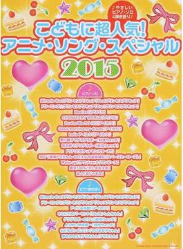 こどもに超人気!アニメ・ソング・スペシャル 2015
