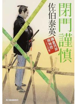 閉門謹慎(ハルキ文庫)