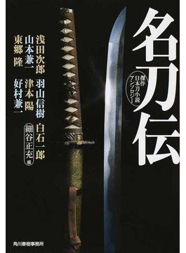 名刀伝 傑作日本刀小説アンソロジー 1