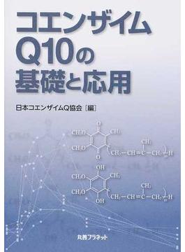 コエンザイムQ10の基礎と応用