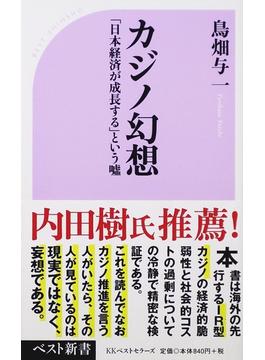 カジノ幻想 「日本経済が成長する」という噓(ベスト新書)
