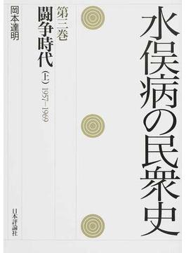 水俣病の民衆史 第3巻 闘争時代 上 1957−1969