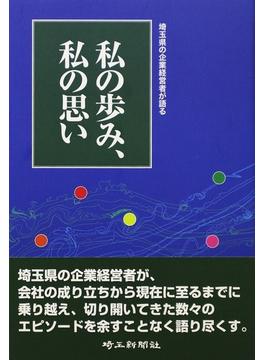私の歩み、私の思い 埼玉県の企業経営者が語る