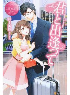 君と出逢って Junna & Takane 1(エタニティブックス・赤)