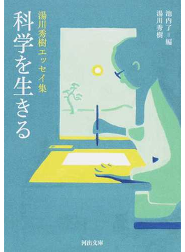 科学を生きる 湯川秀樹エッセイ集(河出文庫)