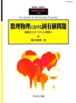 臨時別冊 数理科学 2015年 04月号 [雑誌] 116