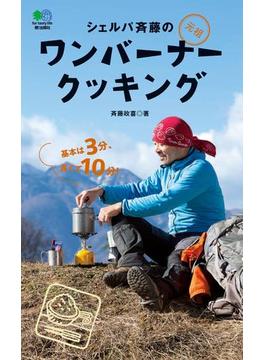 【期間限定価格】シェルパ斉藤の元祖ワンバーナークッキング
