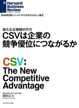 CSVは企業の競争優位につながるか