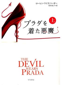 プラダを着た悪魔(上)
