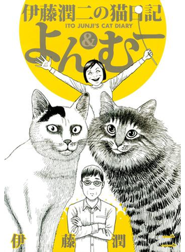 伊藤潤二の猫日記 よん&むー