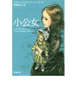 小公女(新潮文庫)(新潮文庫)