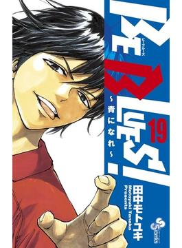 BE BLUES! 19 青になれ (少年サンデーコミックス)(少年サンデーコミックス)