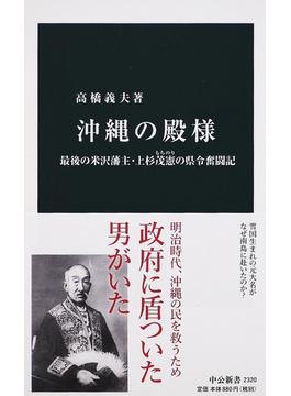 沖縄の殿様 最後の米沢藩主・上杉茂憲の県令奮闘記(中公新書)
