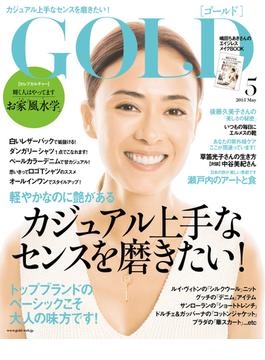 GOLD 2015年5月号(GOLD)