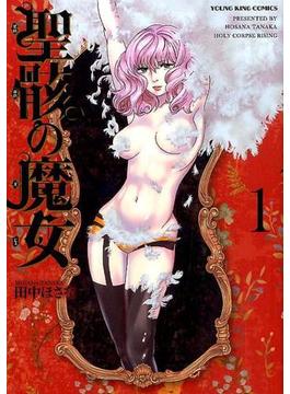 聖骸の魔女 1 (YKコミックス)(YKコミックス)