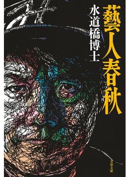 藝人春秋(文春文庫)