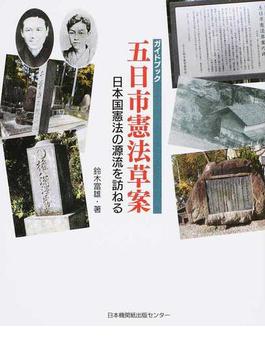 ガイドブック五日市憲法草案 日本国憲法の源流を訪ねる