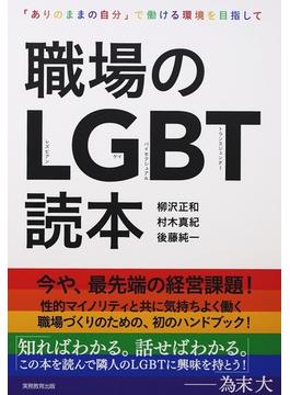 職場のLGBT読本 「ありのままの自分」で働ける環境を目指して