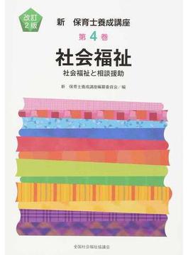 新保育士養成講座 改訂2版 第4巻 社会福祉