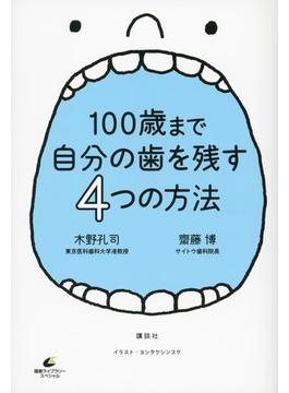 100歳まで自分の歯を残す4つの方法(健康ライブラリー)