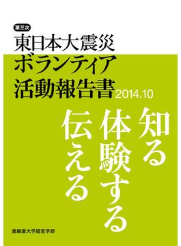 東日本大震災ボランティア活動報告書 第3次(2014.10) 知る、体験する、伝える