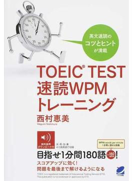 TOEIC TEST速読WPMトレーニング 英文速読のコツとヒントが満載