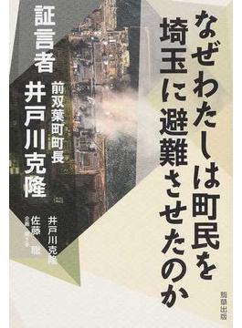 なぜわたしは町民を埼玉に避難させたのか 証言者前双葉町町長井戸川克隆