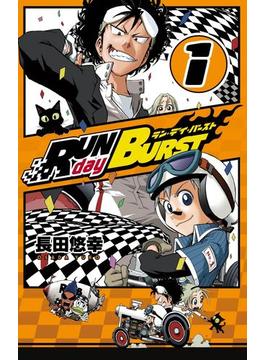 RUN day BURST 1巻