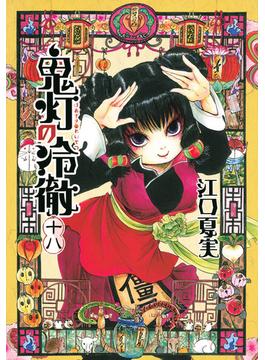 鬼灯の冷徹 18 (モーニングKC)(モーニングKC)
