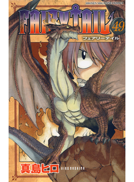 FAIRY TAIL 49(少年マガジンKC)
