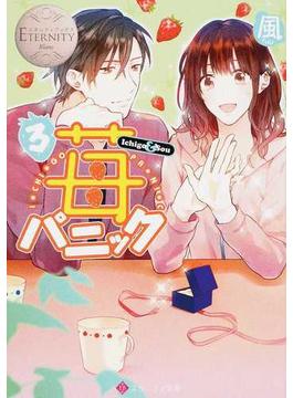 苺パニック Ichigo & Sou 3(エタニティ文庫)