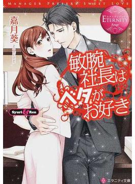 敏腕社長はベタがお好き Syuri & Ren(エタニティ文庫)