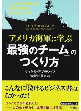 アメリカ海軍に学ぶ「最強のチーム」のつくり方 一人ひとりの能力を100%高めるマネジメント術(知的生きかた文庫)
