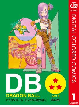 【期間限定価格】DRAGON BALL カラー版 ピッコロ大魔王編 1(ジャンプコミックスDIGITAL)