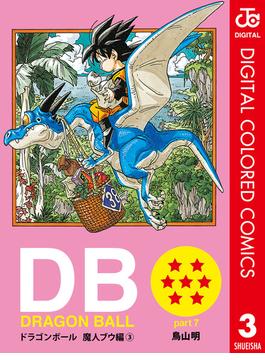 【期間限定価格】DRAGON BALL カラー版 魔人ブウ編 3(ジャンプコミックスDIGITAL)