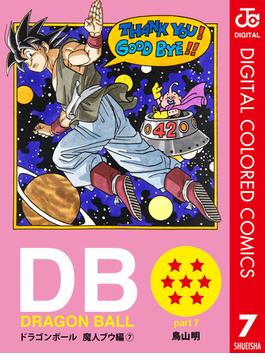 【期間限定価格】DRAGON BALL カラー版 魔人ブウ編 7(ジャンプコミックスDIGITAL)