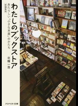 わたしのブックストア あたらしい「小さな本屋」のかたち 新編集版