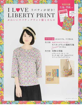I L♥VE LIBERTY PRINT かわいいリバティプリント服と小もの リバティが好き!