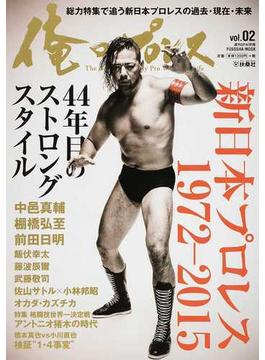俺のプロレス vol.02 〈特集〉新日本プロレス1972−2015 44年目のストロングスタイル