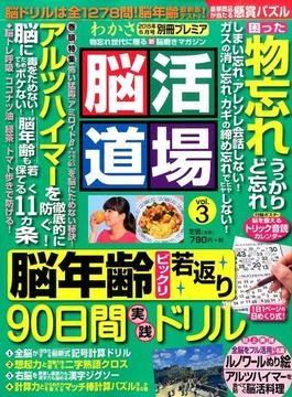 脳活道場 2015年 06月号 [雑誌]