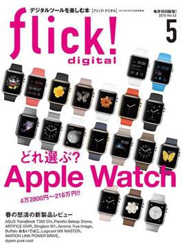 flick! 2015年5月号(flick!)