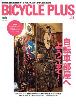 BICYCLE PLUS Vol.13